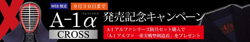 A-1αCROSS剣道防具販売記念キャンペーン