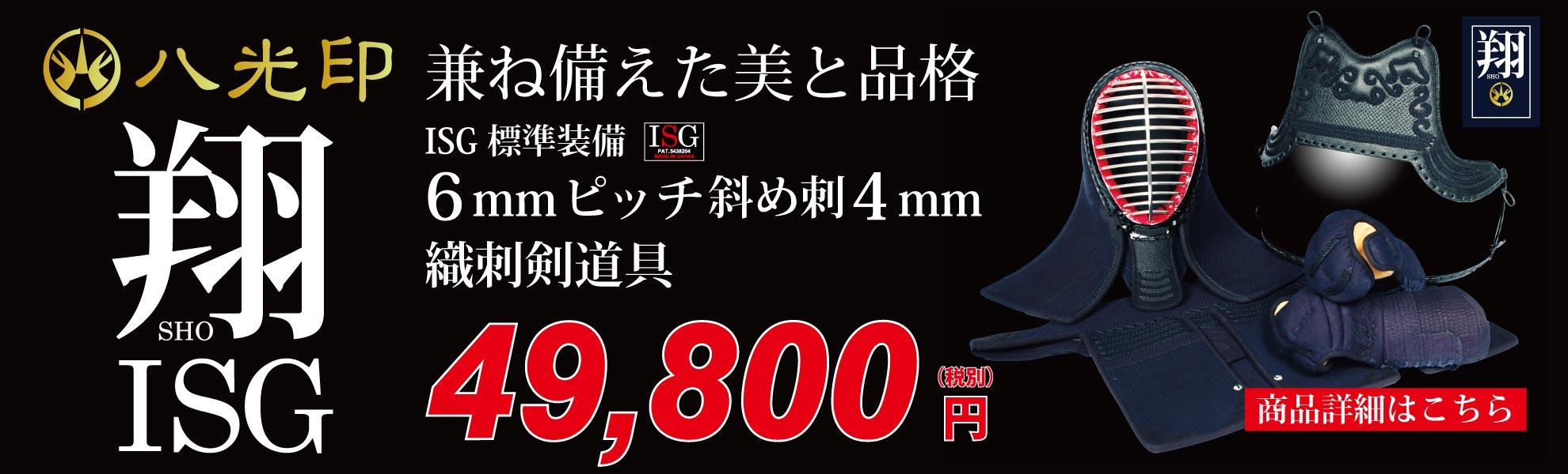 6mmピッチ斜め刺4mm織刺剣道防具セット「翔」