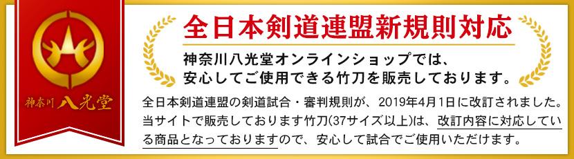 竹刀全日本連盟新規格