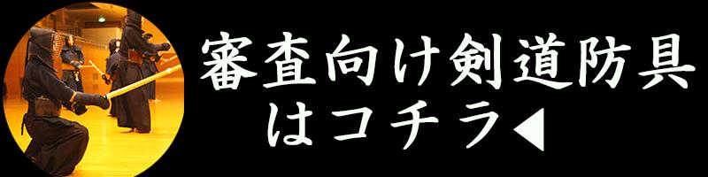 審査向け剣道防具