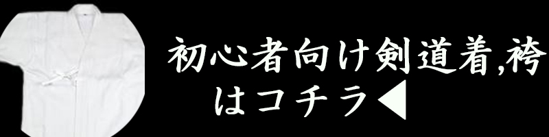 初心者向け剣道着・袴