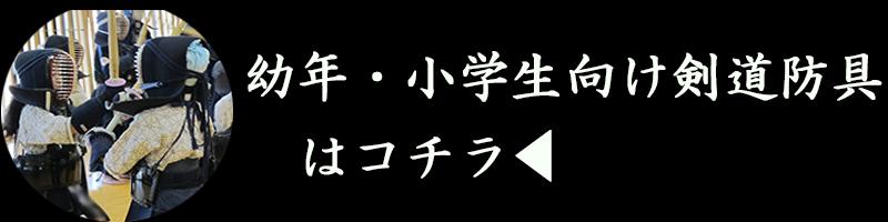 幼年・小学生向け剣道防具