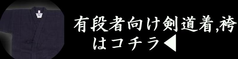 有段者向け剣道着・袴