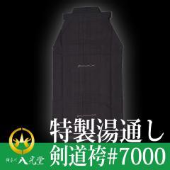 特製湯通し剣道袴#7000
