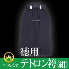 【八光印】徳用テトロン袴(紺)