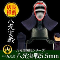 八光実戦5.5mm織刺防具セット