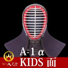 A-1αKIDS 面単品