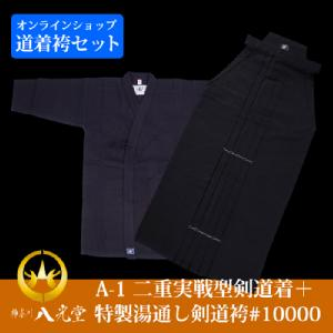 A-1二重実戦型剣道着+特製湯通し10000番剣道袴セット