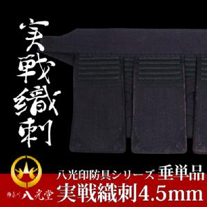 実戦織刺4.5mm織刺防具