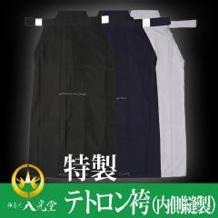 特製テトロン袴(内側縫製)