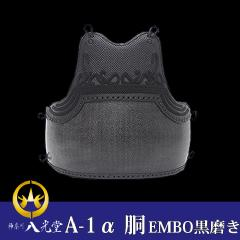 A-1α 胴 EMBO黒磨き