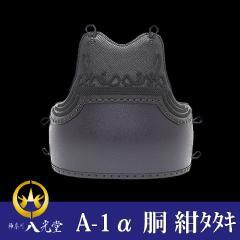 A-1α 胴 紺タタキ