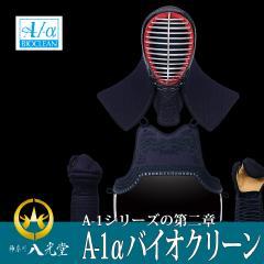 A-1αバイオクリーン剣道防具