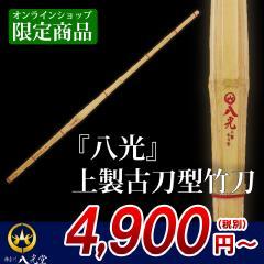 3位上製古刀型竹刀