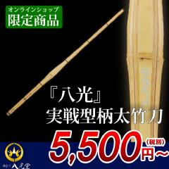 実戦型竹刀